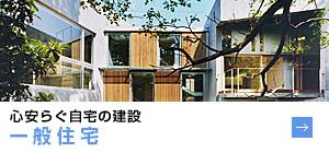 心安らぐ自宅の建設 一般住宅