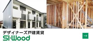デザイナーズ戸建賃貸 SI-Wood